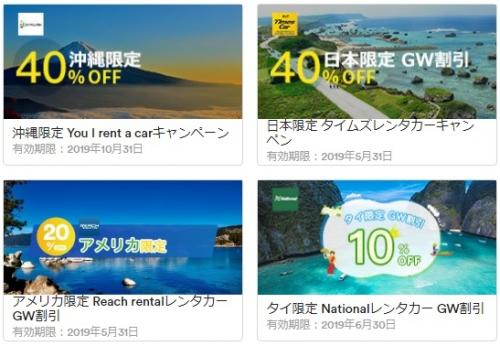 1日本を含む海外200ヵ国のレンタカーを検索、予約ができるイージーレンタカー