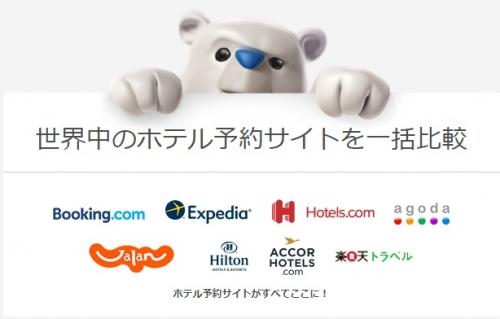 1ホテル価格比較サイト ホテルズコンバインド(HotelsCombined)