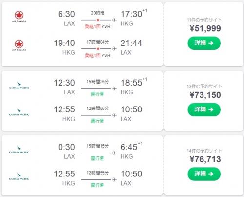 1アメリカから香港への航空券が50,000円から往復