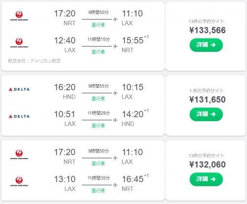 1アメリカから香港への航空券が50,000円から往復1