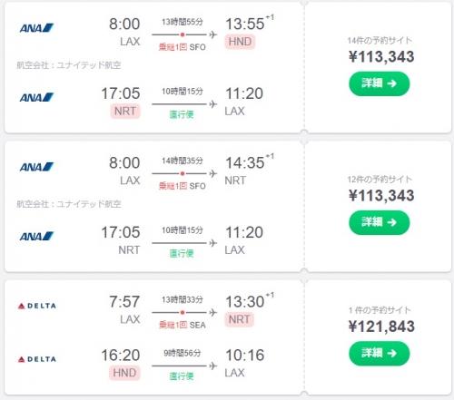 1アメリカから香港への航空券が50,000円から往復2