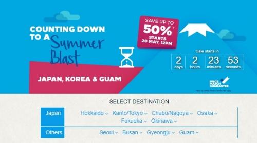 1フラッシュセールが始まります。ヒルトンオナーズで日本、韓国、グアムを対象とした50OFFセール