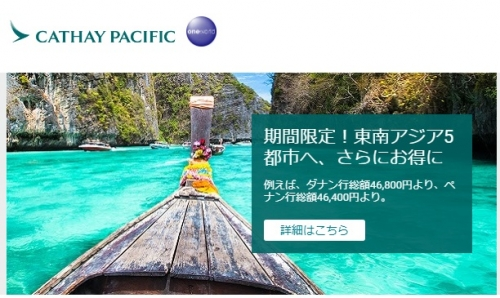 1キャセイパシフィック航空 東南アジア5都市行エコノミースペシャル