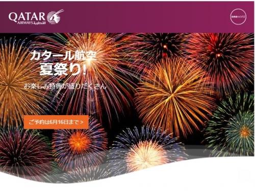 1カタール航空 夏祭り! お楽しみ特典が盛りだくさん  ヨーロッパまで66500円~