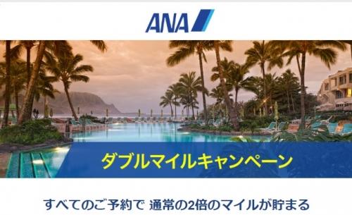 1ANAグローバルホテル&レンタカー 【期間限定】ダブルマイルキャンペーン