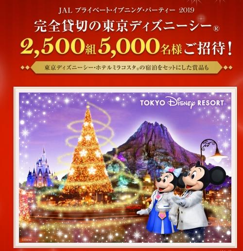 1JAL ハッピードリームキャンペーン 2019 東京ディズニーシー貸切パーティー招待券や宿泊も当たります。