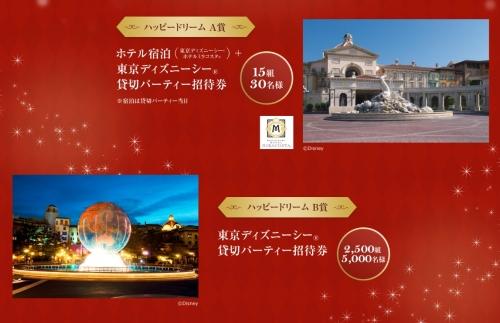 1JAL ハッピードリームキャンペーン 2019 東京ディズニーシー貸切パーティー招待券や宿泊も当たります。2