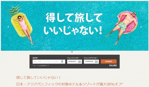 1IHGリワードクラブ 日本・アジアパシフィックの対象ホテル&リゾートが最大35%OFF