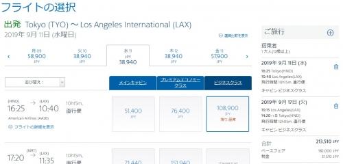 1東京からロサンゼルスまでビジネスクラスが213,510円から アメリカン航空とデルタ航空