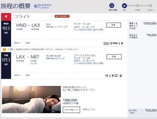 1東京からロサンゼルスまでビジネスクラスが213,510円から アメリカン航空とデルタ航空1
