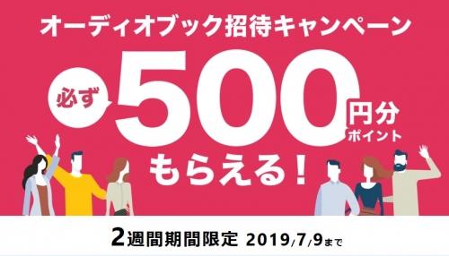 1オーディオブックを無料で聞いて、さらに500円分のポイントが貰えます。無料体験キャンペーン