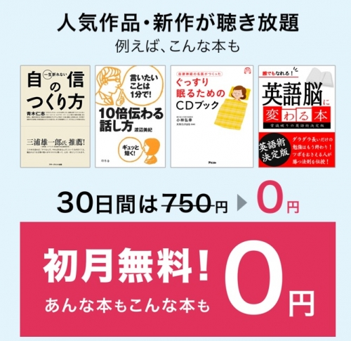 1オーディオブックを無料で聞いて、さらに500円分のポイントが貰えます。無料体験キャンペーン1