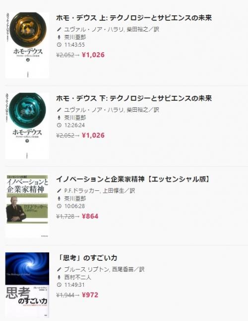 1オーディオブックを無料で聞いて、さらに500円分のポイントが貰えます。無料体験キャンペーン2