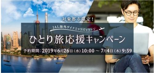 1JALのひとり旅応援キャンペーン JAL海外ダイナミックパッケージを1人で予約すると旅行代金が割引