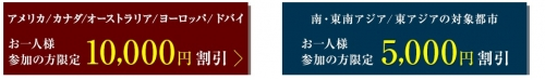 1JALのひとり旅応援キャンペーン JAL海外ダイナミックパッケージを1人で予約すると旅行代金が割引1