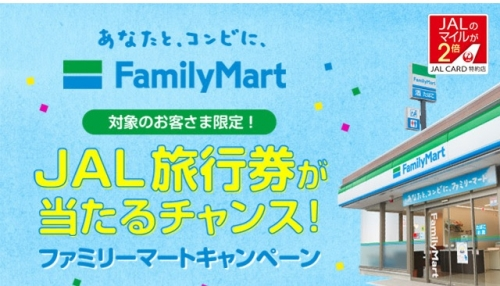 1JAL旅行券が当たるチャンス!JALカード特約店「ファミリーマート」ターゲットキャンペーン