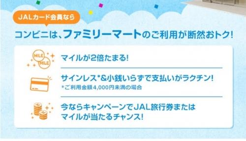 1JAL旅行券が当たるチャンス!JALカード特約店「ファミリーマート」ターゲットキャンペーン1