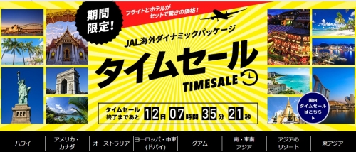 1JALの海外ツアーJAL海外ダイナミックパッケージタイムセール