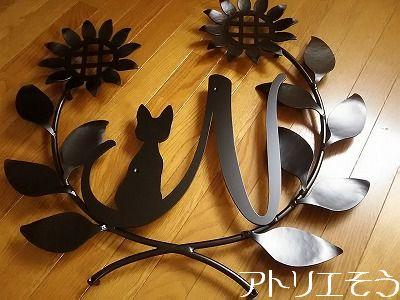 イニシャルN+猫+ひまわり妻飾り。アルミ製妻飾り。
