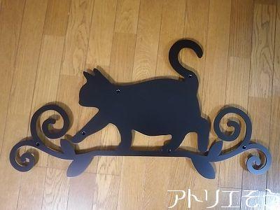 猫+唐草妻飾り。ステンレス製妻飾り。