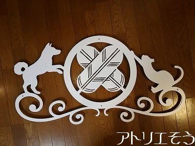 違い鷹の羽家紋+犬+猫妻飾り。白塗装の和風妻飾り。