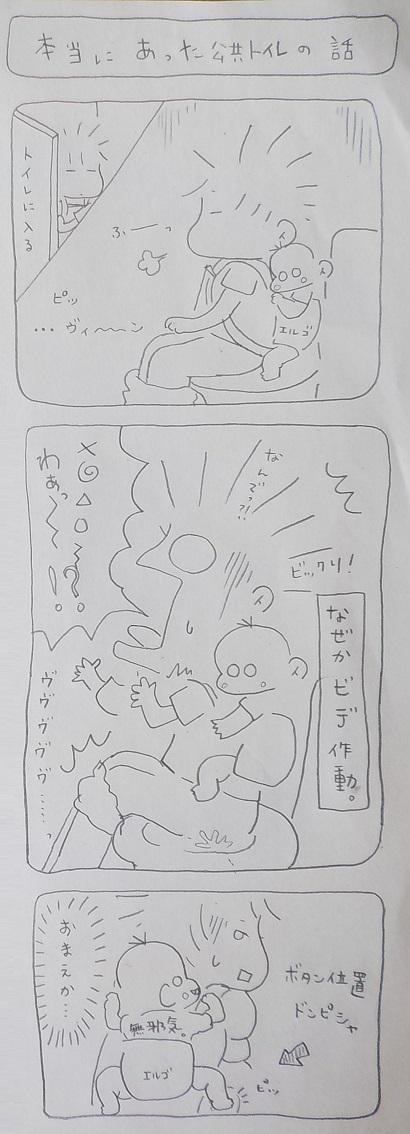 マンガ トイレ ビデ作動 びっくり りゅう