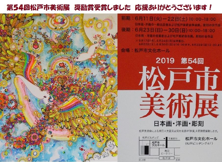 松戸市美術展 第54回 空飛ぶクジラ 奨励賞 せきぐち彩