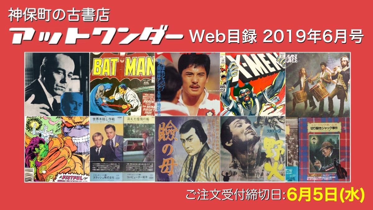 Webmokuroku201906.jpeg