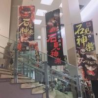 石見神楽東京公演2019