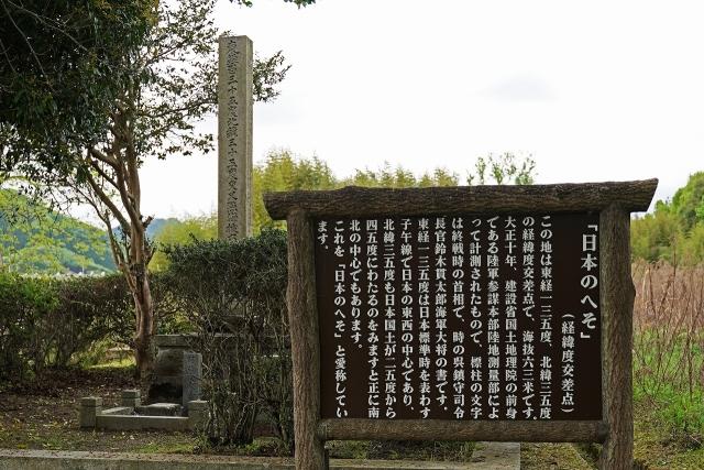 190426日本のへそ3
