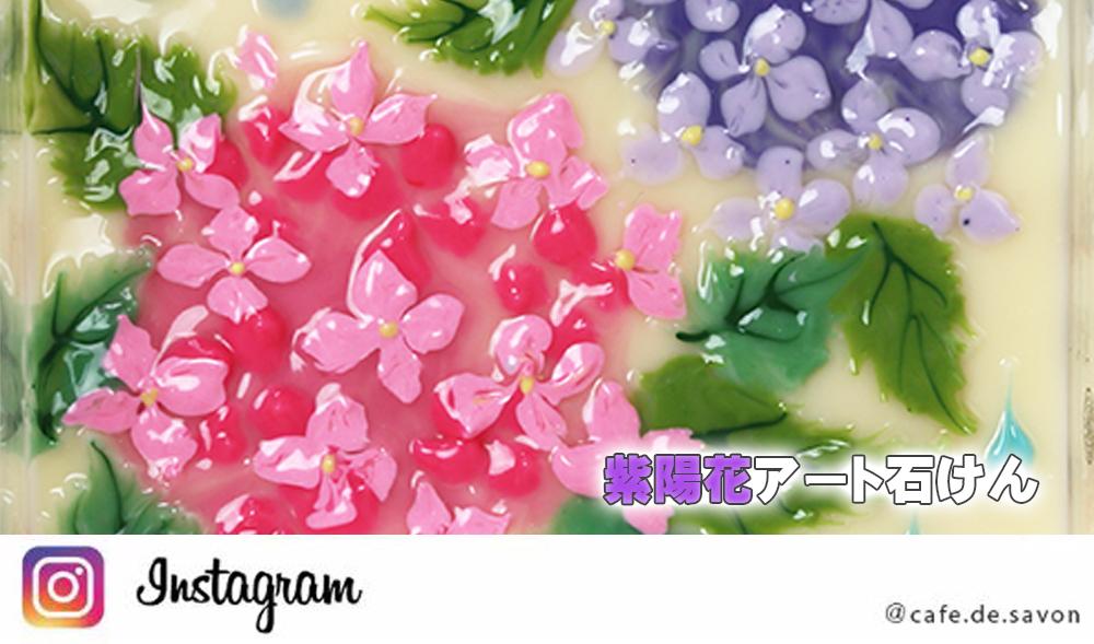 紫陽花アート石けん