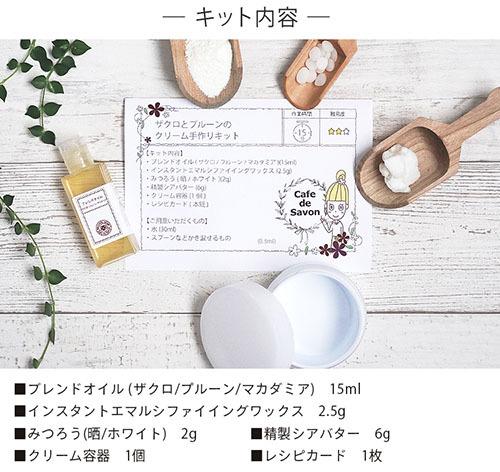 zakuro_cream_kit_04-1.jpg