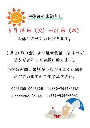 natuyasumi.png