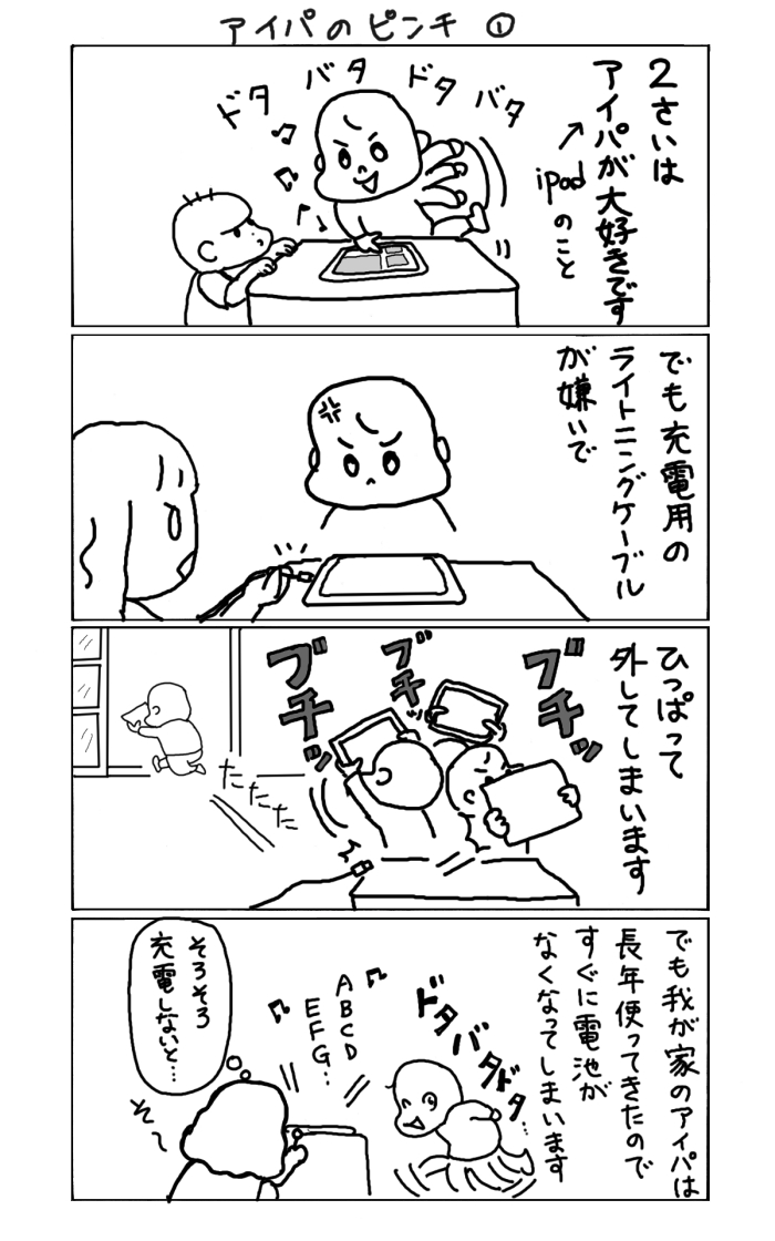 20190428enishi1.jpg