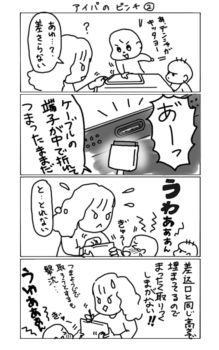20190428enishi2.jpg