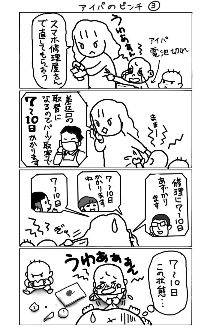 20190428enishi3.jpg