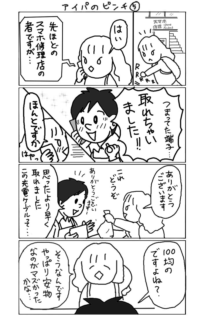 20190428enishi5.jpg