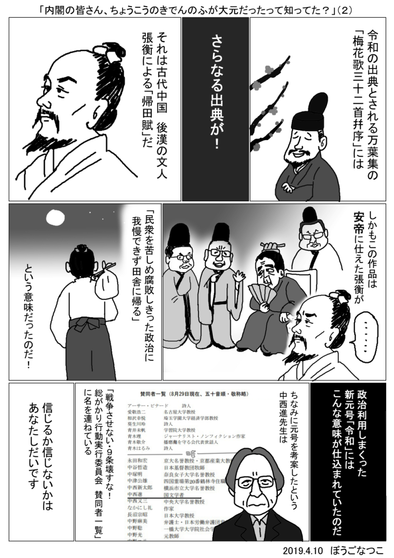 20190410新元号2