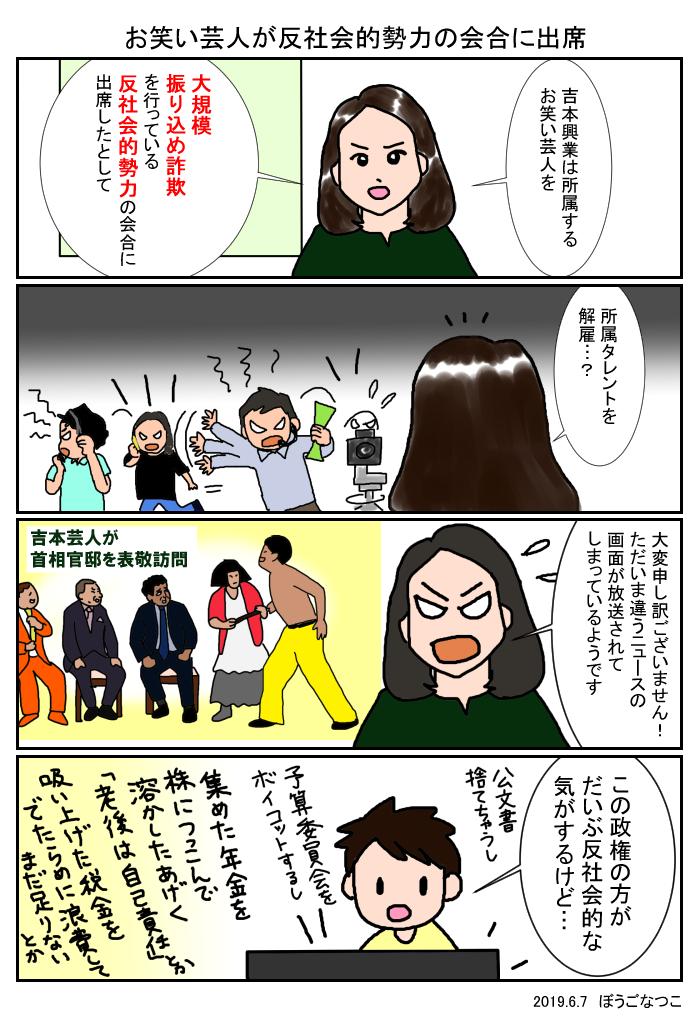 20190607吉本反社会的勢力