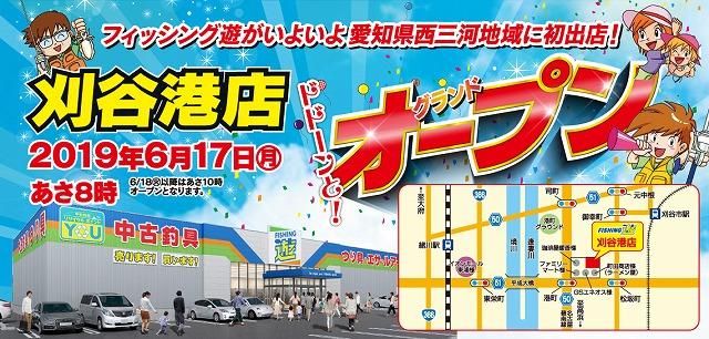 190517kariyaminato_info.jpg