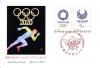 東京2020オリンピック・パラリンピック