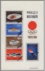 東京オリンピック小型シート