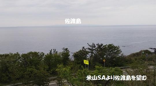 米山SAより佐渡島を望む