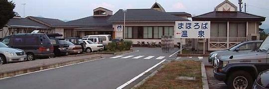 道の駅・朝日(まほろば温泉)