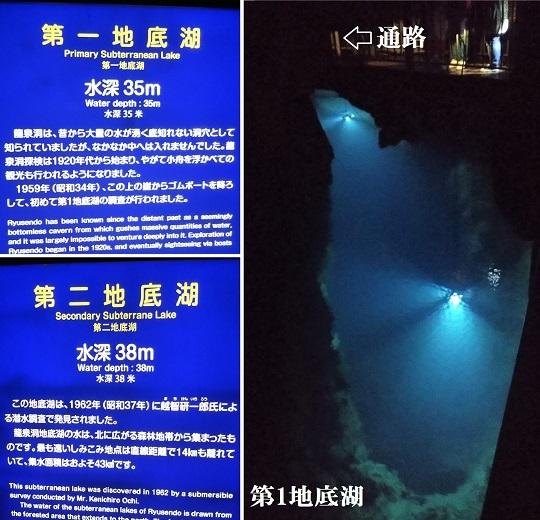 龍泉洞・地底湖1