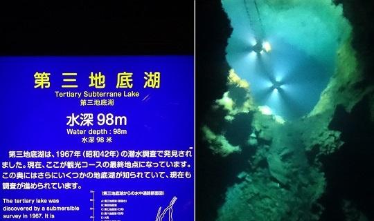 龍泉洞・地底湖3