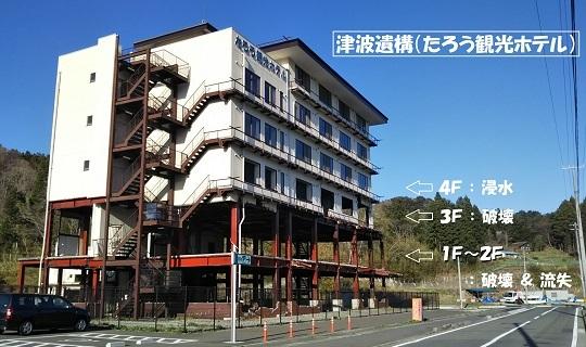 震災遺構・田老観光ホテル