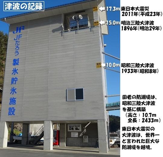 震災遺構・津波の記録