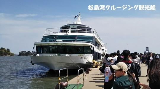松島湾クルージング観光船
