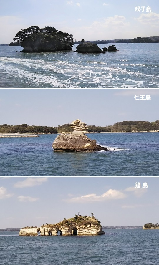 松島湾内の島々